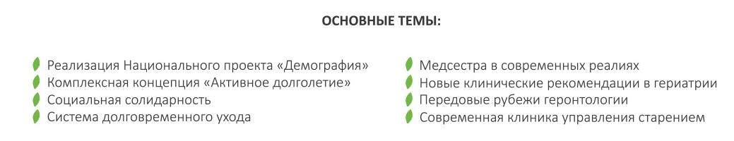 Temi 2